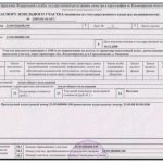 Документы для продажи земельного участка