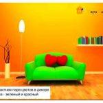 Грамотное сочетание цвета в интерьере с фото примерами