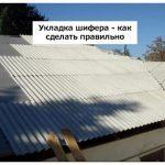 Технология самостоятельной укладки шифера на крышу