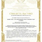 Сертификат соответствия – необходимая гарантия качественного бизнеса