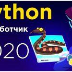Как разработчику быстро утроиться на позицию Python Developer в Киеве